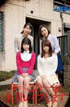 REAL-674 – From Now I Will Rape All Of This Family