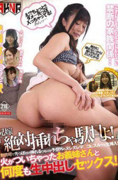 "FSET-720 – FSET-720 My Brother ""You Can Not Insert It Absolutely!""I'm Going To Insert Only The Tip Without Permission Is Surprisingly Unexpected Nurenunerema Insert It Rawly!I Have Sex With Raw Sister Who Has Been On Fire Many Times!"