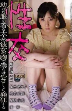 RHTS-047 – Fuck Fucking On Her Chest In An Adult Wearing A Young Childhood Clothes We Gonna Get Crazy Gently