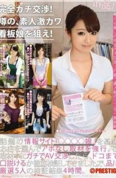 YRH-009 – Full Tend Negotiation!aim Of The City The Amateur Deep River Poster Girl!vol.03