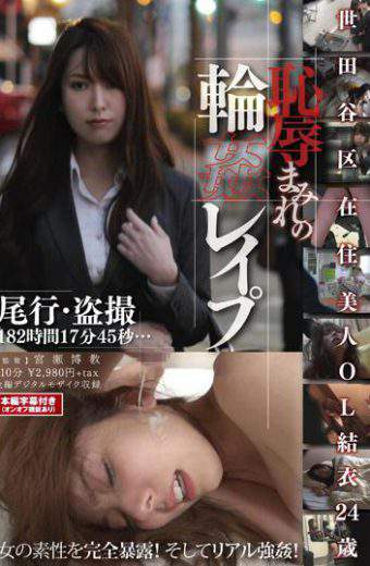 SDMT-953 – Gangbang Rape In Setagaya Resident Beauty OL 24-year-old Yui Shame Covered