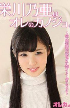GAOR-114 – GAOR-114 Eikawa Noa My Girlfriend