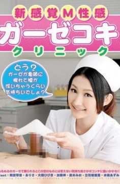 NFDM-245 – Gauze Footjob Clinic Erogenous M New Sensation