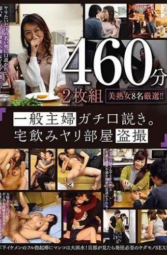 GOAL-010 – General Housewife Gossip Lecture.Home Drinking Room Voyeur 460 Minutes