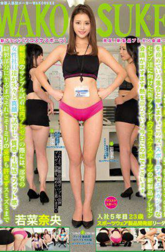 ICMN-007 – General Ladies Underwear Maker Wakosuke New BrandGeneral Ladies Underwear Maker Wakosuke New BrandLaunched!new Product Presentation Meeting – Wakana Nao