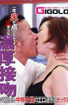 GIGL-486 – GIGL-486 Middle-aged Women's Erotic Sex Which Begins From A Deep Kiss That Will Not Stop Once The Fire Ceases