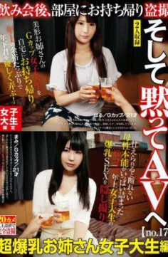AKID-048 – Girls&#39 College Student Limited Drinking Party Take It Home And Take Voyeur And Silence To AV 17 No.17 Super Big Breasts Sister Female College Student Haruka Hara G Cup 21 Years Old G Cup 21 Years Old