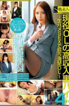 SUPA-082 – Go Mad In The High Income Back Byte 4 To Bareback Sex Active Ol Neat Ol