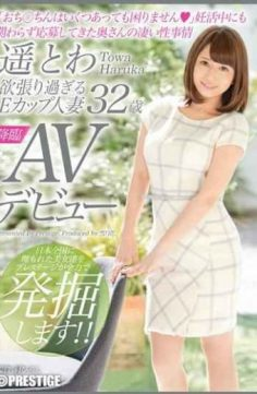 """SGA-042 – Greedy Too E Cup Housewife HarukaTowa 32-year-old AV Debut """"Ochi Chin Is Not Troubled Even Some"""" Wow Of Circumstances Of His Wife Which Has Been Submitted Despite In Preganency"""