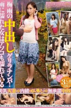KAGH-024 – Guerrilla Nampa Out In The Rainy Season!woman Wet In The Rain Is Also Wet Dick