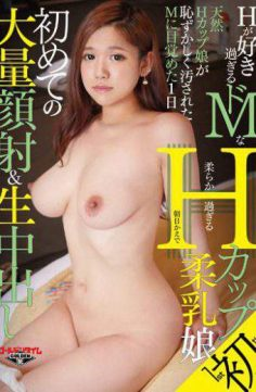 GDTM-152 – H Is Too De M A Too Soft Like H Cup Yawarachichimusume Kaede Asahi Natural H Cup Daughter Out In The First One Day Wake Up To The Stained Ashamed M &amp Mass Facials