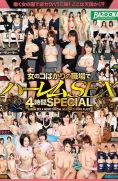 MDB-939 – Harem SEX 4 Hours SPECIAL In A Girl's Work Place