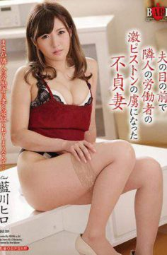 HBAD-389 – HBAD-389 Hidden Wife Akagawa Hiro Who Became A Prisoner Of A Neighboring Worker's Hard Piston In Front Of Her Husband