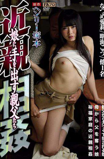 HQIS-034 – Henry Tsukamoto Original Work Fathers Who Hand Out Incest Daughters