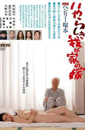 HQIS-068 – Henry Tsukamoto Original Work No Wife My Daughter's Wife