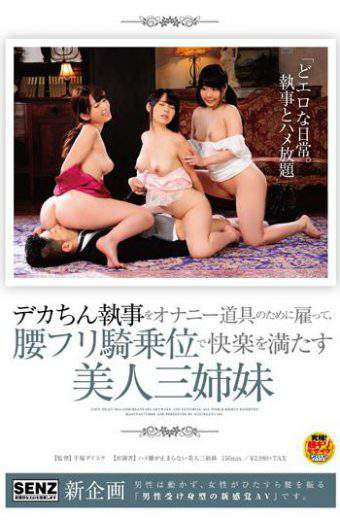 SDDE-376 – Hire Deca Chin Butler For Masturbation Tools Beauty Three Sisters To Meet The Pleasure At The Waist Pretend Cowgirl