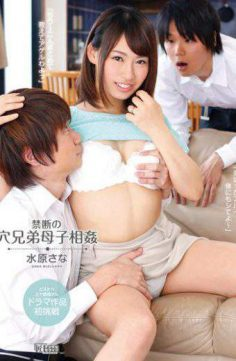 OKSN-203 – Hole Brother Incest Mother And Child Suwon Sana Forbidden