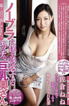GVG-628 – Horny Big Tits Wife Sakura Nene Who Has Moved To Next Door To Tempt Me With No Bra