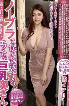 GVG-561 – Horny Busty Wife Tachibana Mary Who Moved To Next Door To Tempt Me With No Bra