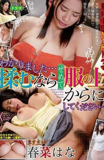 URUM-002 – Housewife Housewife Haruna Hana Was Netrayed With Clothes Rubbing With Solidarity Guarantee Of Family Business Fund