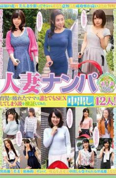 KAGP-053 – Housewife Nampa Cum Inside 12 People!i Tried Verifying The Thesis That Seems To Be Sex With Anyone Who Is Tired Of Child Rearing