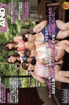 """DANDY-633 – """"How Do You Get Excited By Your Aunt""""Sprinkling At The Campsite SPECIAL Young Man Chi Poured By A Lady A Wife Despises But I Really Want To Brag On My Mum Friend! ! """"VOL.3"""