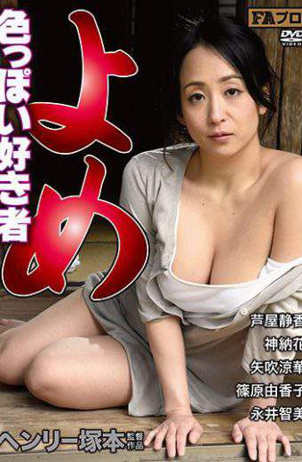HTMS-097 – HTMS-097 Henry Tsukamoto Sexy Love's Daughter-in-law