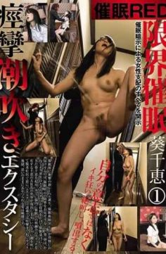 SRED-001 – Hypnosis Red Limit Hypnosis Aoi Chie 1 Convulsion Squirting Ecstasy