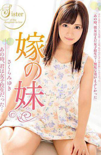 HZGD-035 – HZGD-035 When That Daughter-in-law's Sister You Were School Girls … Miyuki Sakura