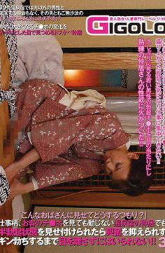 GIGL-352 – I Am Going To Do To Show To This Aunt My Job Not Help But Keep An Eye To Also Erection Ginn Not Be Suppressed Excitement When You Are Showing Off A Semi-erection State In Nakai Of Hot Spring Inn Unfazed Even Look At The Customers Of The Switch Po! !three