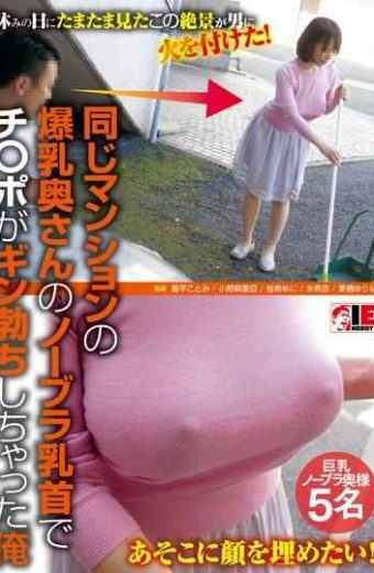 IENE-514 – I Blood Port Was Chucking Ginn Erection Shi With No Bra Nipples Tits Wife Of The Same Apartment