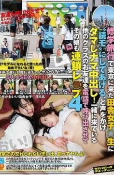 SVDVD-688 – I Call Out To The Country Girls Students Who Came To Tokyo On A School Trip I Will Make 'Readmo' Call Out And Call Me A Dam!Have Your Friends In Other Classes Who Are Coming With You Call By Phone And That Daughter Also Joins The Chain Les 4