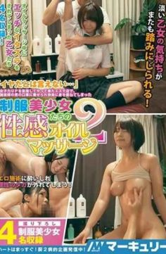 "MEKI-007 – ""I Can Not Say That It Is Not Easy …"" In An Esthetic Shop That Aimed At The Girls' Power Up Uniformed By The Practitioner's Man 's Mouth And Entrusted To Pleasure Uniform Girls' Sexual Sensation Oil Massage 2"