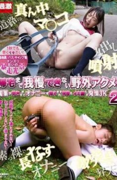 NHDTA-869 – I Can Not Stand Up To Go Home Outdoors Acme! Many Times Aphrodisiac Is Too Effectiveness Uncontrollably Masturbation Also Divulge Alive Estrus Jk 2