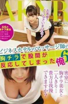 FSET-586 – I Crotch Had Reacted In The Chest Chira Of Masseur Business Hotel 6