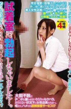 GODR-882 – I Got An Erection In The Fitting Room .i'm Sorry For Just Seeing The Young Clerk's Cleavage And Panchira.