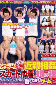 RCT-897 – I Guess Naked Daughter In A Skirt Purse! Game 2