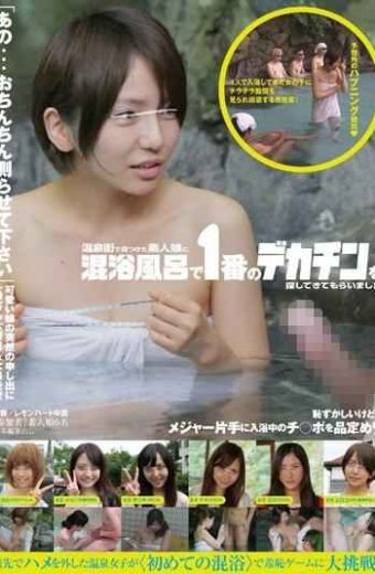 NHDTA-444 – I Had Been Looking For A Big Dick's No. 1 Mixed Bathing Bath Amateur Daughter Was Found In The Spa Town