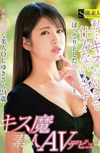 SABA-507 – I … I Like Kisses And There's No Choice … Erotic Lips And Skewed Eyes Beautiful Eyes Yuki 24 Years Old