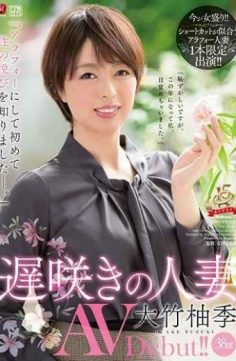 "JUY-758 – ""I Knew The Pleasure Of Sex For The First Time By Becoming An Arafo. "" Late Blooming Married Woman Yuzu Otake 38 Years Old AVDebut! !"