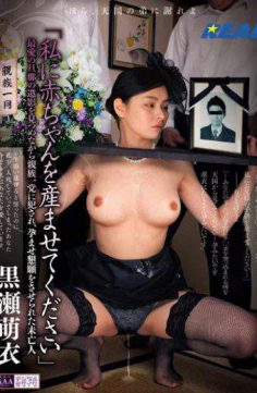 XRW-089 – I Please Let Lay The Baby Is Committed To Relatives One Party While Staring At The Portrait Of The Beloved Husband Widow Was Allowed To Appeal Was Conceived Kurose Moekoromo