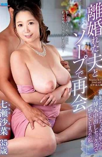 FUGA-27 – I Reunited With My Husband Who Got Divorced waka And Reunited With A Man Who I Do Not Want To Be Held Absolutely Raw Insertion I Caught Myself In Cumshot Sex Sawachi Nanase