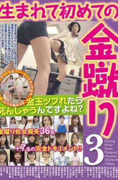 NFDM-491 – I Think I Will Die When The First Of The Gold Kick 3 Testicles Tsubu Been Born