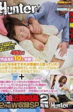 HUNT-637 – I Think It Was Normal To Become An Adult!when You Catch A Cold In My House Of Po Ji Dad Came Out Instead Of A Melon! W 2 Single-disc Recording Sp2 Father And Daughter Incest