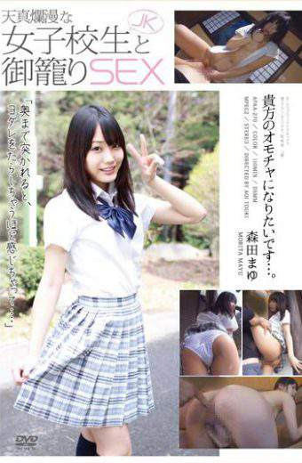 APAA-270 – I Want To Be A Toy … Your.The Mayu Morita SEX Komori And Your School Girls Innocent