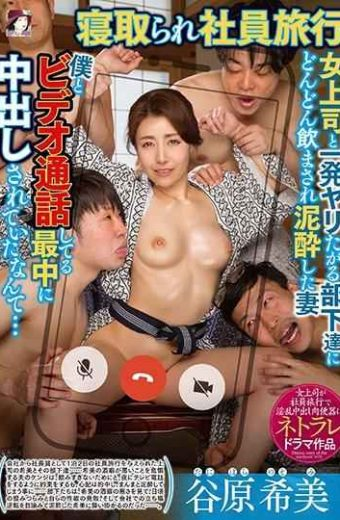 MRSS-054 – I Was Taken Down And My Employee Traveling With My Female Boss I Was Getting Drunk Quickly By My Men Who Wanted To Get A Little Jealousy And My Drunken Wife Was Being Caught In A Video Call With Me Yamahara Nozomi
