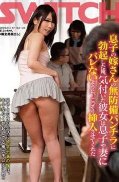SW-176 – I Was The Wife Of The Son Erection Skirt Defenseless So As Not To Notice Her Sons And Wife Barre Made Me Secretly Inserted