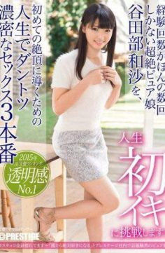 ABP-262 – I Will Challenge In Yatabe Kazusuna First Alive! ! Superior Dense Sex 3 Production In The Life