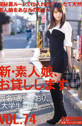 CHN-153 – I Will Lend You A New Amateur Girl. 74 Pseudonym Saori Mitsushima College Student 20 Years Old.