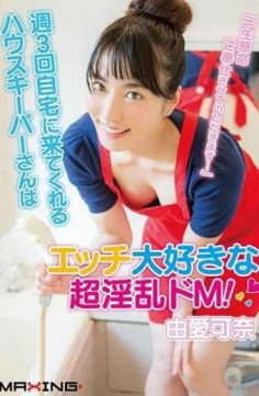 """MXGS-1064 – """"I Will Serve Hard …"""" Housekeeper Who Will Come To My House Three Times A Week Is Super Slutty Deep M Who Loves Sex! Yuka Kana"""